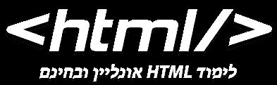 HTML ישראל
